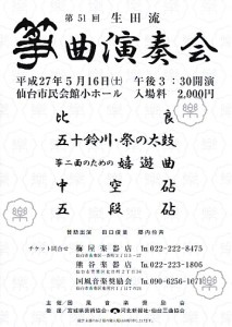 箏曲演奏会