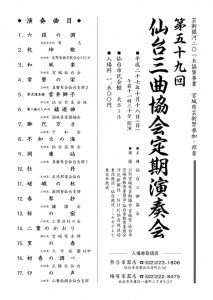 第59回仙台三曲協会定期演奏会