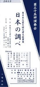 第35回演奏会 日本の調べ