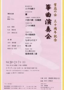 紫苑の会箏曲演奏会