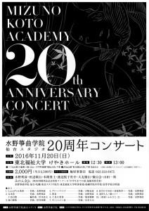 水野箏曲学院20周年コンサート