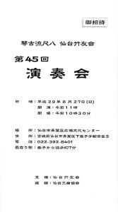 琴古流尺八仙台竹友会第45回演奏会