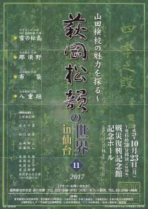 萩岡松韻の世界