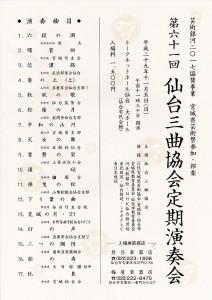 第61回仙台三曲協会定期演奏会