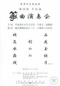 第53回生田流箏曲演奏会