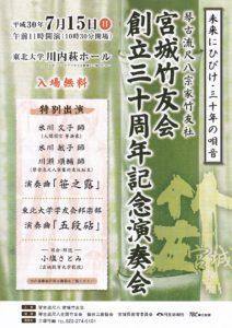 宮城竹友会創立30周年記念演奏会