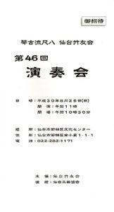 琴古流尺八仙台竹友会第46回演奏会