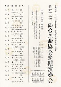 第62回仙台三曲協会定期演奏会