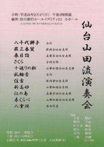 仙台山田流演奏会