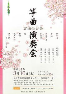宮城仙台会箏曲演奏会