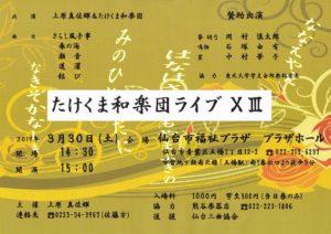 たけくま和楽団ライブ13