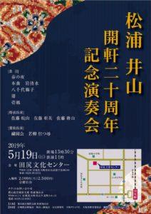 松浦井山開軒二十周年記念演奏会