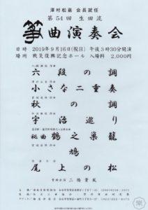 第54回生田流箏曲演奏会