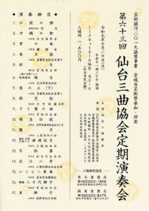 仙台第63回三曲協会定期演奏会チラシ